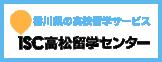 香川県の高校留学サービス ISC高松留学センター