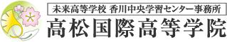未来高等学校 香川中央学習センター事務所 高松国際高等学院