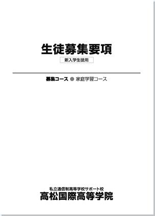 家庭学習コース/新入学生徒用