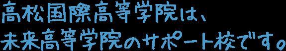 高松国際高等学院は、 未来高等学院のサポート校です。